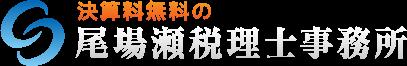 決算料無料の「尾場瀬税理士事務所」