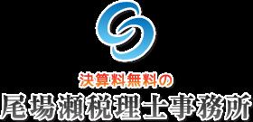 熊本市の「尾場瀬税理士事務所」は決算料無料!
